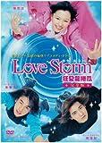 ドラマ「Love Storm~狂愛龍捲風~」完全版