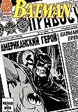 Batman: CCCP, I Could Do It: IIPABOCY (Russian Newspaper) (Vol. 1, No. 447, May 1990) (0447229222) by Bob Kane