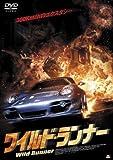 ワイルド・ランナー [DVD]