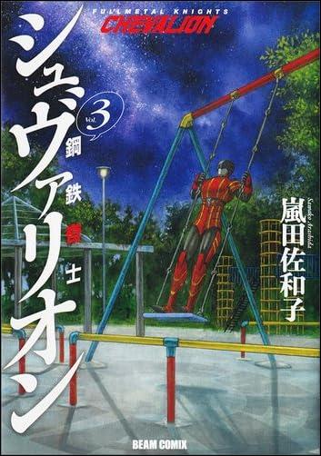 鋼鉄奇士シュヴァリオン 3  ビームコミックス)