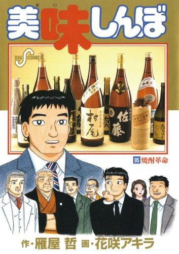 美味しんぼ(95) (ビッグコミックス)
