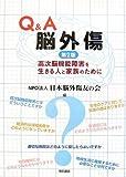 Q&A脳外傷 第2版―高次脳機能障害を生きる人と家族のために