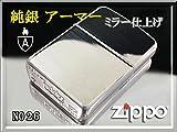 Zippo 【ジッポー】 純銀 (スターリングシルバー) アーマー (ARMOR) #26 ミラー