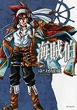 海賊伯 1 (MFコミックス ジーンシリーズ)