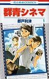 群青シネマ 第1巻 (花とゆめCOMICS)