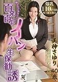 百発百中ノーパン生保勧誘 美神さゆり(40歳) [DVD]