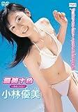 小林優美 DVD 「優美十色」