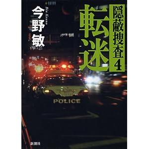 """""""転迷―隠蔽捜査〈4〉"""