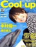 Cool-Up (クールアップ) 2008年 07月号 [雑誌]
