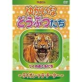 ゆかいなどうぶつたち ~ライオン・トラ・チーター~ [DVD]