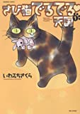 さび猫でるでる天国 1 (1) (バンブー・コミックス)