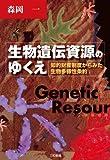 生物遺伝資源のゆくえ—知的財産制度からみた生物多様性条約   (三和書籍)