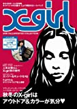 X-girl 2008 FALL&WINTER COLLECTION mini特別編集 [e-MOOK] (e-MOOK)