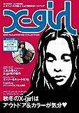 X-girl 2008 FALL&WINTER COLLECTION mini特別編集 [e-MOOK] (e-MOOK)