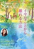 PHP (ピーエイチピー) スペシャル 2014年 09月号 [雑誌]