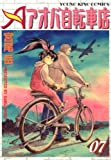 アオバ自転車店 7巻