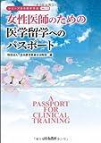 女性医師のための医学留学へのパスポート (シリーズ日米医学交流)
