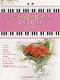 ピアノ連弾 くつろぎのピアノ イン・デュオ (ピアノ連弾/中上級)