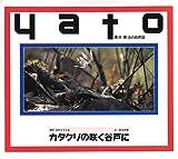 カタクリの咲く谷戸に—横浜・新治の自然誌