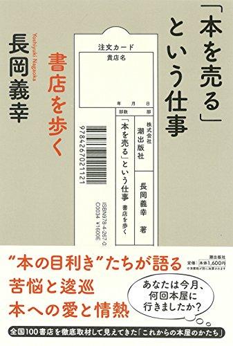 ネタリスト(2019/05/22 06:00)「まちの本屋」がどんどん潰れていく2つの理由