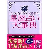 星座占い大事典 (中経の文庫)