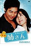 姉さん DVD-BOX1