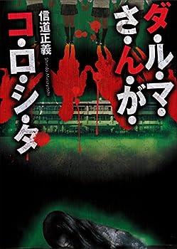 ダ・ル・マ・さ・ん・が・コ・ロ・シ・タ (ケータイ小説文庫)