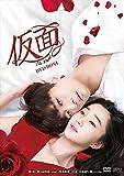 仮面 DVD-BOX1 -