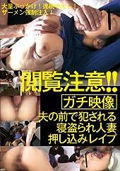 夫の前で犯される寝盗られ人妻押し込みレイプ [DVD]