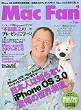 Mac Fan (マックファン) 2009年 09月号 [雑誌]