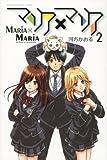 マリア×マリア(2) (講談社コミックス)
