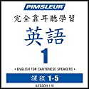 ESL Chinese (Can) Phase 1, Unit 01-05: Learn to Speak and Understand English as a Second Language with Pimsleur Language Programs Audiobook by  Pimsleur Narrated by  Pimsleur