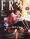 FRaU (フラウ) 2015年 01月号