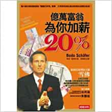 Chinese Edition): ?? ?? Bodo Schafer: 9789571351346: Amazon.com: Books