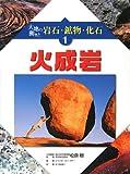 大地の動きと岩石・鉱物・化石〈1〉火成岩