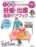 ママと赤ちゃんの様子が1週間ごとによくわかる妊娠・出産最新ケアブック (特選実用ブックス 暮らし)