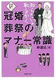 知らないと恥をかく 冠婚葬祭のマナー常識 (PHP文庫) [kindle版]
