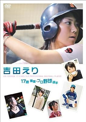 吉田えり 17歳 職業・プロ野球選手 [DVD]