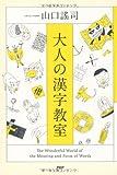 大人の漢字教室