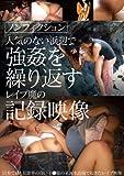 人気のない浜辺で強姦を繰り返すレイプ魔の記録映像 [DVD]