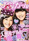 JSガール Vol.10 2012年 10月号