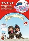 モンチッチ Happy 40th Anniversary フェフェとコラボのトートバッグ&ポーチ付 (祥伝社ムック)