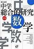 中学総合的研究数学 改訂版―旺文社