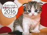 ずっといっしょ。子猫カレンダー2016 ([カレンダー])