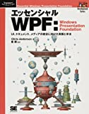 エッセンシャル WPF:Windows Presentation Foundation