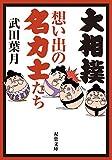 大相撲 想い出の名力士たち (双葉文庫)