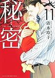 新装版 秘密 THE TOP SECRET(11): 花とゆめコミックス