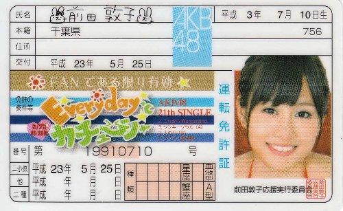 AKB48 Everyday、カチューシャ免許証【前田敦子】B