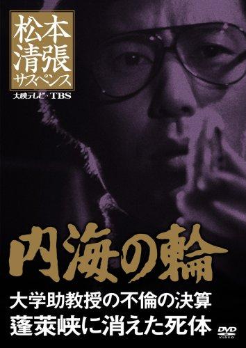 松本清張サスペンス 内海の輪 [DVD]