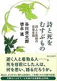 谷川俊太郎・徳永進「詩と死をむすぶもの」